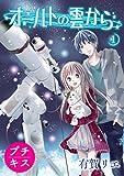 オールトの雲から プチキス(1) (Kissコミックス)