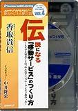 伝説になる「感動サービス」のつくり方 ([CD+テキスト])