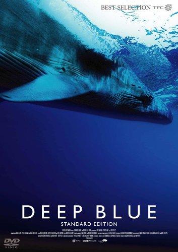ディープ・ブルー -スタンダード・エディション- [DVD]の詳細を見る