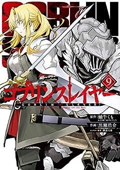 ゴブリンスレイヤー 9 (ビッグガンガンコミックス)