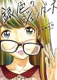 銀色のジェンダーズ(1) (ヤングキングコミックス)
