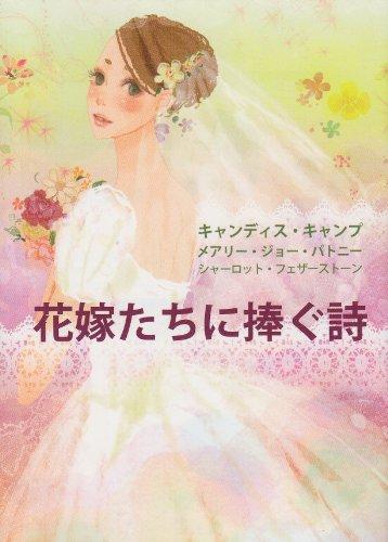 花嫁たちに捧ぐ詩 (MIRA文庫 MP 2-1)の詳細を見る