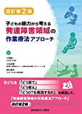 子どもの能力から考える 発達障害領域の作業療法アプローチ