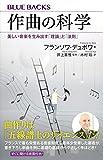 作曲の科学 美しい音楽を生み出す「理論」と「法則」 (ブルーバックス) 画像