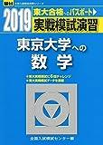 実戦模試演習 東京大学への数学 2019 (大学入試完全対策シリーズ)