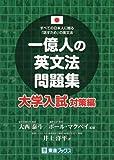 一億人の英文法問題集 大学入試対策編 (東進ブックス)