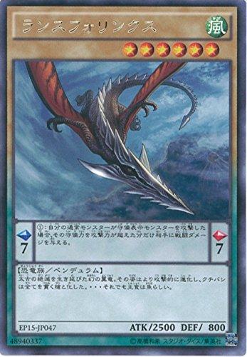遊戯王カード EP15-JP047 ランスフォリンクス(レア)遊戯王アーク・ファイブ [EXTRA PACK 2015]