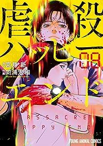 虐殺ハッピーエンド 8 (ヤングアニマルコミックス)