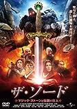 ザ・ソード マジック・ストーンと伝説の巨人[DVD]