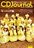 CD Journal (ジャーナル) 2012年 02月号 [雑誌]