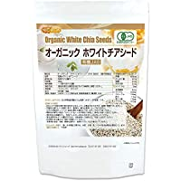 オーガニック ホワイトチアシード 900g 有機JAS認定 【国内殺菌品】 [01] NICHIGA(ニチガ)