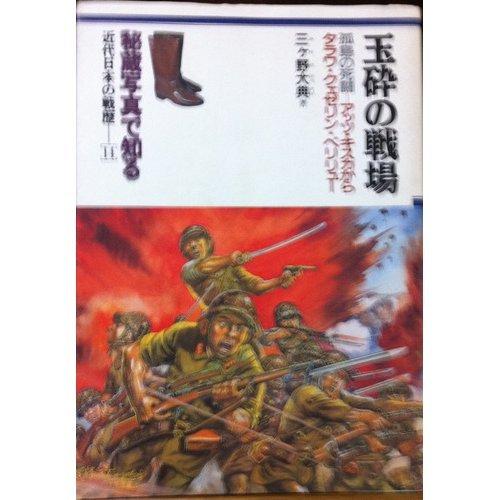 玉砕の戦場 孤島の死闘 (秘蔵写真で知る近代日本の戦歴)