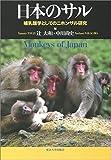 「日本のサル: 哺乳類学としてのニホンザル研究」販売ページヘ