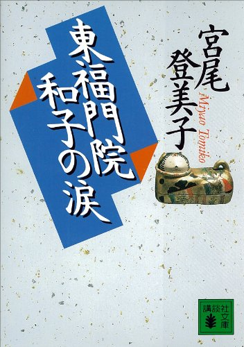 東福門院和子の涙 (講談社文庫)の詳細を見る