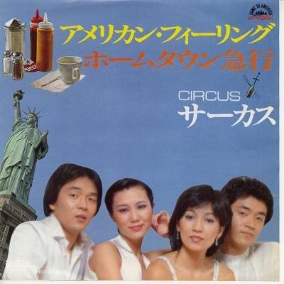 アメリカン・フィーリング [EPレコード 7inch]