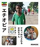 エチオピア ナティはたよれるお兄ちゃん (世界のともだち)