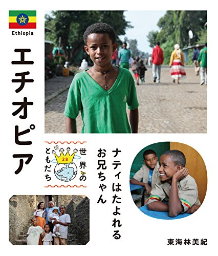 エチオピア ナティはたよれるお兄ちゃん (世界のともだち)の詳細を見る