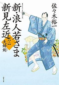 新・浪人若さま 新見左近【三】 夫婦剣 (双葉文庫)