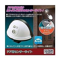 (まとめ) 旭電機化成 ドア用センサーライト 810799【×3セット】