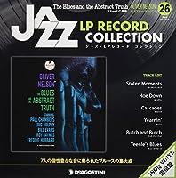 ジャズLPレコードコレクション 26号 (ブルースの真実 オリヴァー・ネルソン) [分冊百科] (LPレコード付) (ジャズ・LPレコード・コレクション)