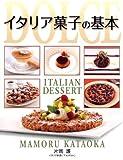 イタリア菓子の基本