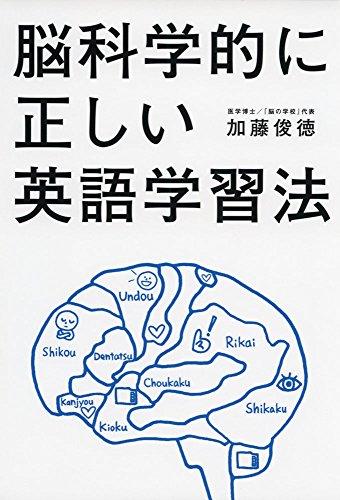脳科学的に正しい英語学習法の詳細を見る