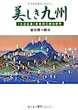 美しき九州―「大正広重」吉田初三郎の世界