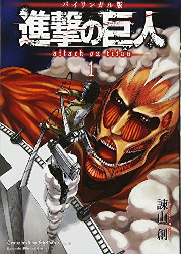 バイリンガル版 進撃の巨人1 Attack on Titan 1 (KODANSHA BILINGUAL COMICS)の詳細を見る