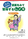 「方違え神社」のような占い師 光明先生と漫画を見て習得するレイキ (MyISBN - デザインエッグ社)