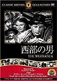西部の男 [DVD] FRT-294