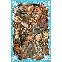 三国志(4)火炎の巻 (講談社青い鳥文庫)