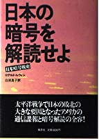 日本の暗号を解読せよ―日米暗号戦史