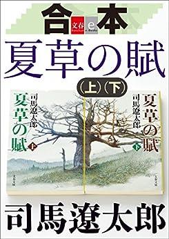 [司馬遼太郎]の合本 夏草の賦【文春e-Books】