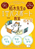 平成31/01年 イメージ&クレバー方式でよくわかる 栢木先生のITパスポート教室 情報処理技術者試験