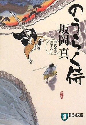 のうらく侍 (祥伝社文庫 さ 11-1)の詳細を見る
