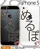 iPhone SE 4インチ (2016)ケース iphone se ケース アイフォン SE 4インチ カバー 名入れ 文字入れ スマートフォン スマホケース スマホカバー おもしろ タイポ ぬるぽ クリア ハードケース