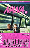 NANA―ナナ― 6 (りぼんマスコットコミックス)