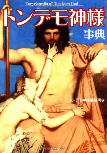 トンデモ神様事典の詳細を見る