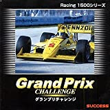レーシング1500シリーズ グランプリチャレンジ