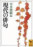 現代の俳句 (講談社学術文庫 (1056))