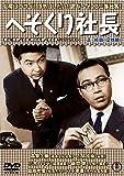 へそくり社長<正・続篇>  DVD2枚組