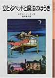 空とぶベッドと魔法のほうき (岩波少年文庫)