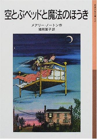 空とぶベッドと魔法のほうき (岩波少年文庫)の詳細を見る