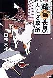 鯖猫(さばねこ)長屋ふしぎ草紙