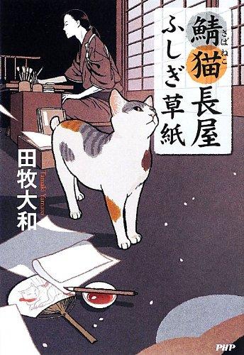 鯖猫(さばねこ)長屋ふしぎ草紙の詳細を見る
