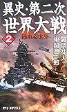 異史・第二次世界大戦〈2〉揺れる世界 (RYU NOVELS)