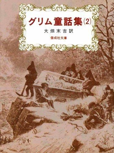 グリム童話集(2) (偕成社文庫3085)の詳細を見る