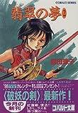 翡翠の夢〈2〉―破妖の剣〈5〉 (コバルト文庫)