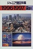 ジュニア朝日年鑑〈1996・1997〉社会