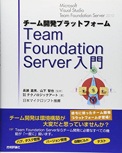 チーム開発プラットフォーム Team Foundation Server 入門の詳細を見る